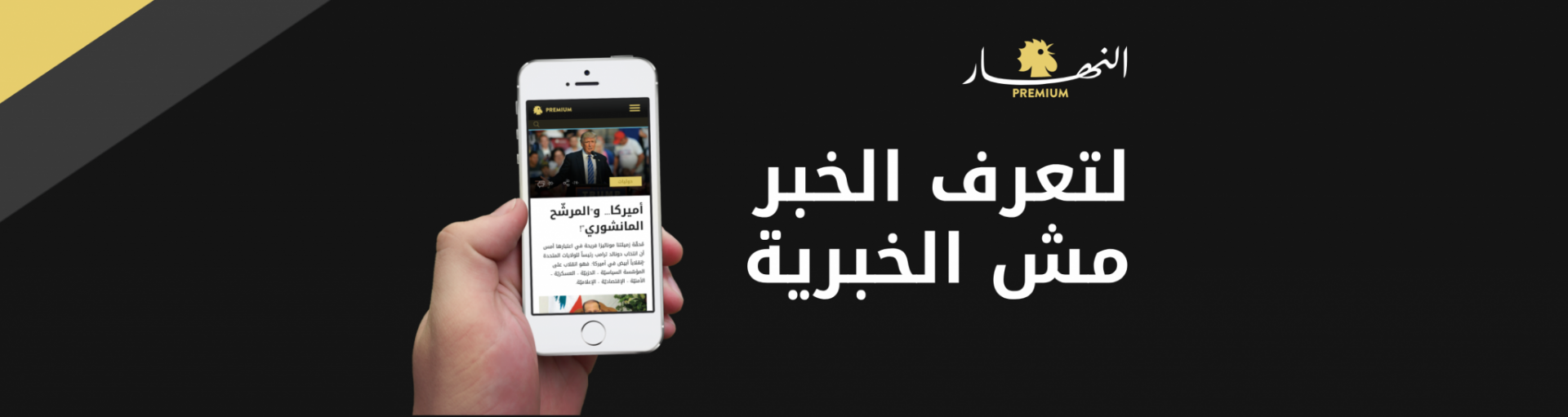 An-Nahar launches Premium, the first Arabic-speaking subscription news service, built by WhiteBeard