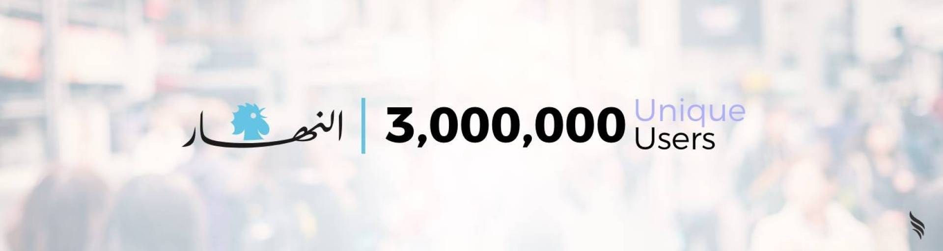 WhiteBeard CMS enables An-Nahar to increase their unique users by 6 times in less than 2 years